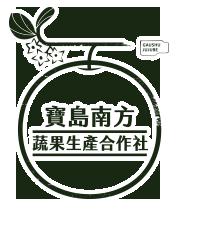 寶島南方蔬果生產合作社