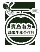 寶島南方蔬果生產合作社m